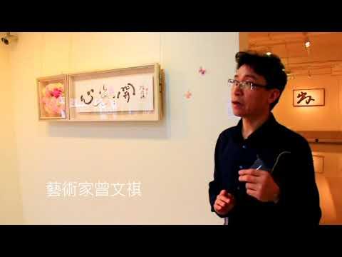 醉心書法藝術創作 曾文祺3/3辦個展
