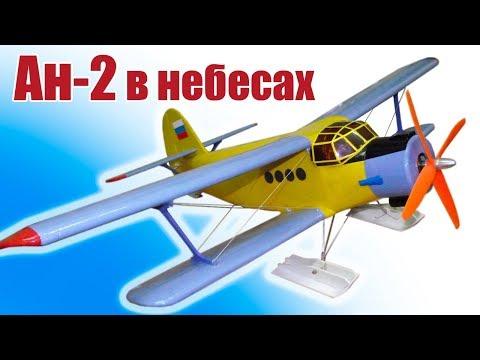 Легендарные самолеты Ан-2. Облет нового кукурузника | Хобби Остров.рф