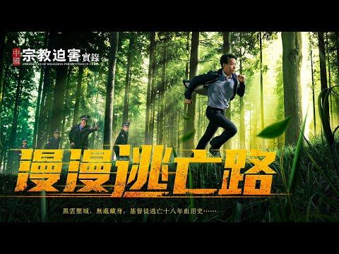 全能神教會紀錄片 中國宗教迫害實錄之六《漫漫逃亡路》