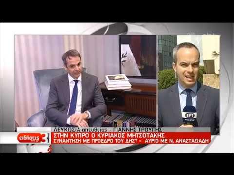 Στην Κύπρο ο Κυρ. Μητσοτάκης- Συνάντηση με πρόεδρο του ΔΗΣΥ | 18/04/19 | ΕΡΤ