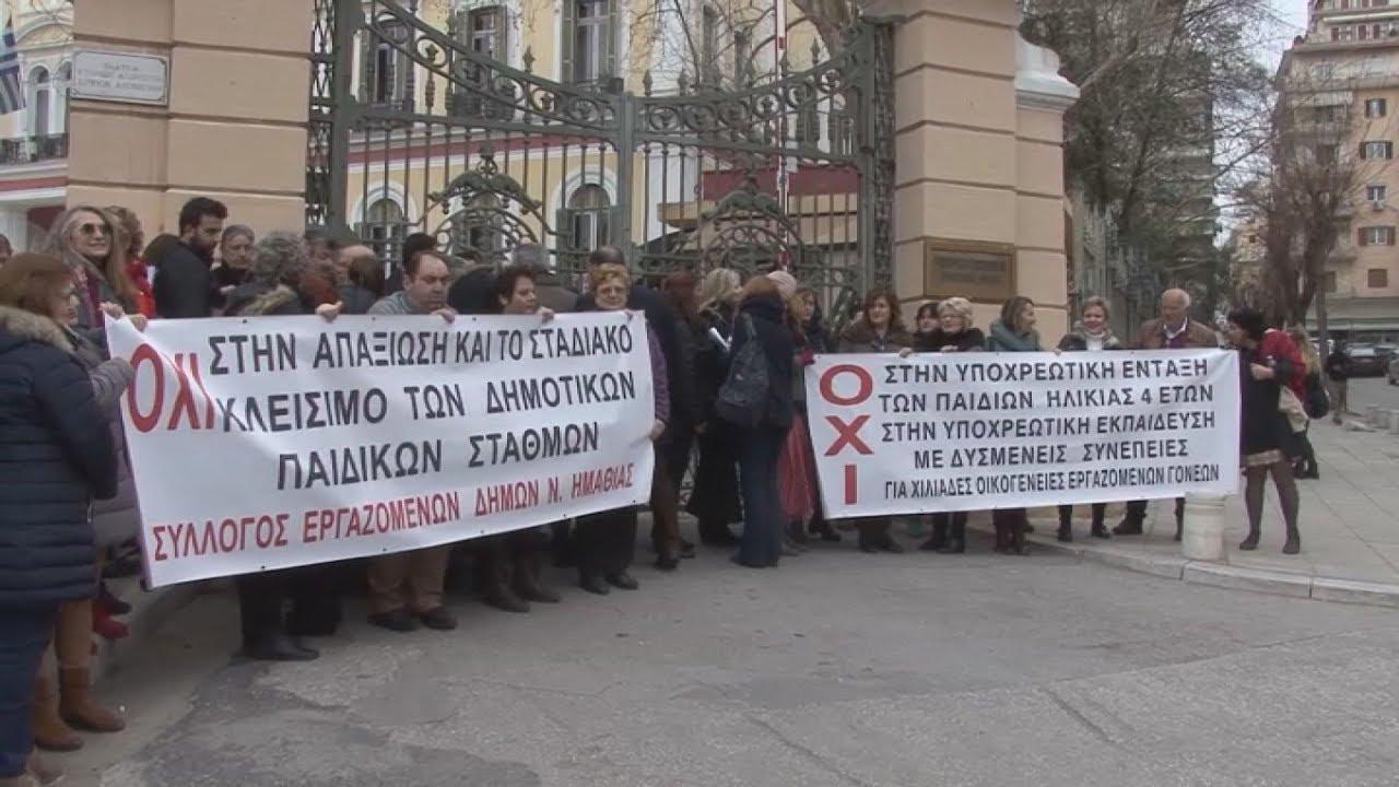 Διαμαρτυρία δημάρχων και εργαζομένων σε δημοτικούς παιδικούς σταθμούς έξω από το ΥΜΑ-Θ