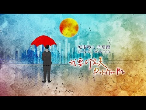 Daniel Powter「城市琴人」丹尼爾 – Perfect For Me 我要的完美 (華納official HD 高畫質官方中文歌詞版)