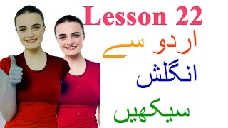Learn English sentences in Urdu in lesson 22 of Learn English through Urdu for beginners and English conversation for kids full course. Learn daily use English ...