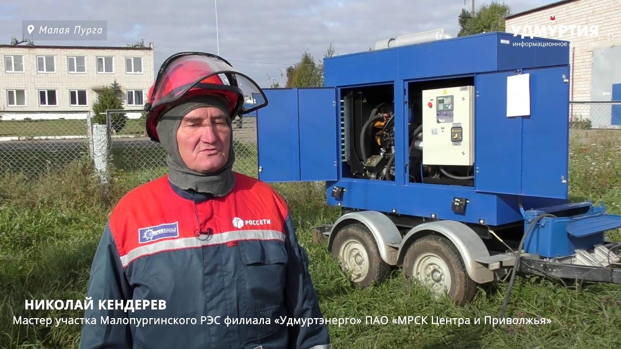 РИСЭ: резервный источник снабжения электроэнергией
