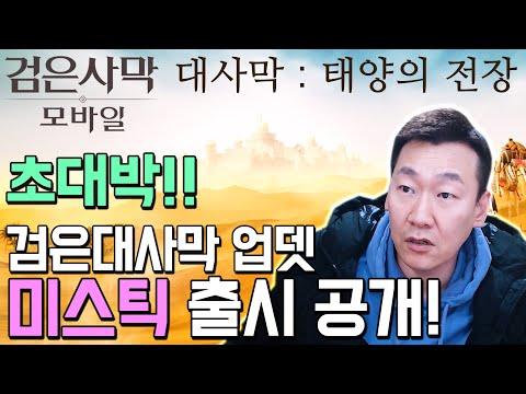 [난닝구] 검은사막M ⭐초대박 업데이트⭐『대사막 : 태양의 전장&신규캐릭 미스틱』 | 대규모 전서버 PVP가 시작된다!! BLACKDESERT V4 리니지2M