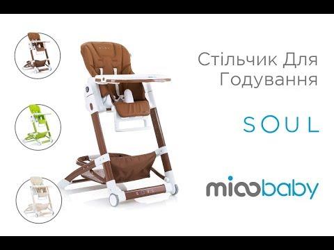Стільчик для годування - Mioobaby Soul