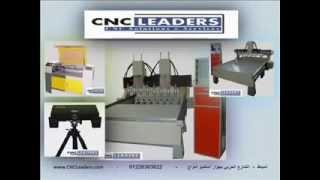 ماكينة شركة الرواد CNC Leaders لعمل الأويمة والشوكة