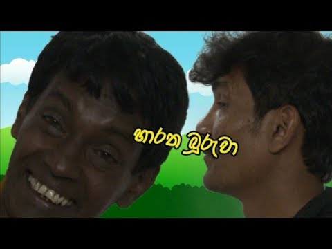 Video Hartha Buruwa | හාරත බුරුවා | Sinhala Full Movie download in MP3, 3GP, MP4, WEBM, AVI, FLV January 2017