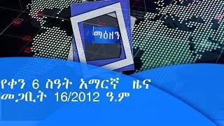 #etv ኢቲቪ የቀን 6 ስዓት አማርኛ ዜና ...መጋቢት 16/2012 ዓ.ም