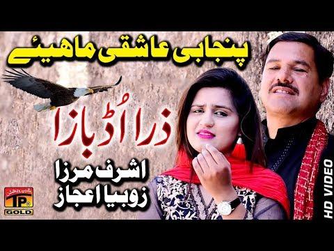 Video Zara Ud Baza - Ashraf Mirza - Latest Song 2018 - Latest Punjabi And Saraiki download in MP3, 3GP, MP4, WEBM, AVI, FLV January 2017
