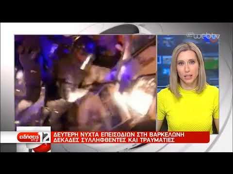 Νέα επεισόδια στην Καταλονία-Τραυματίες και συλλήψεις | 16/10/2019 | ΕΡΤ