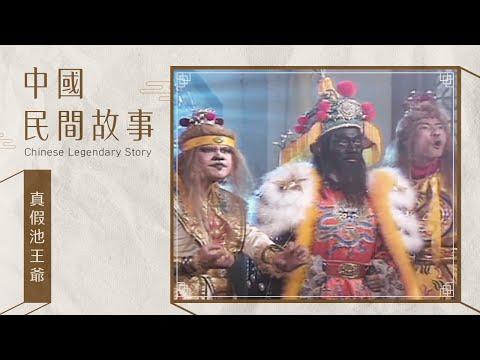 中國民間故事 真假池王爺 Chinese legendary story
