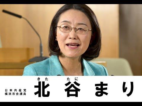 北谷まり(保土ヶ谷区選出)議会活動動画