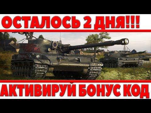 ОСТАЛОСЬ 2 ДНЯ А ДО СИХ ПОР ЭТОГО НЕ СДЕЛАНО! АКТИВИРУЙ БОНУС КОД ВОТ! РОЗЫГРЫШ ГОЛДЫ world of tanks