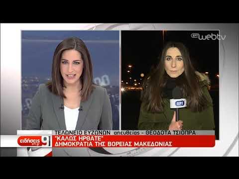 Αλλαγή σελίδας στα Βαλκάνια | 13/2/2019 | ΕΡΤ