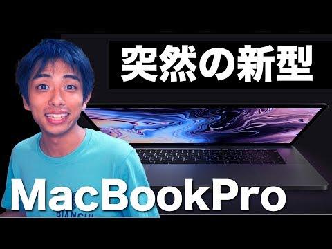 突然発売された新型MacBook Proを俺は買うべきなのか!?
