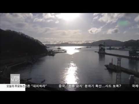 일본 규모 7.3 지진   해일경보 11.21.16 KBS America News