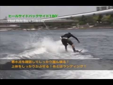 wakeboard(尾波滑水)教室6