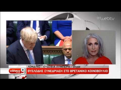 Θυελώδης συνεδρίαση στο βρετανικό κοινοβούλιο   25/09/2019   ΕΡΤ