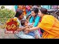 Azhagu - Tamil Serial | அழகு | Episode 255 | Sun TV Serials | 19 Sep  2018 | Revathy | Vision Time
