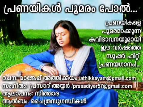 Video MALAYALAM ROMANTIC SONG SITHARA KRISHNAKUMAR RAJESH ATHIKKAYAM PRASAD IYER download in MP3, 3GP, MP4, WEBM, AVI, FLV January 2017