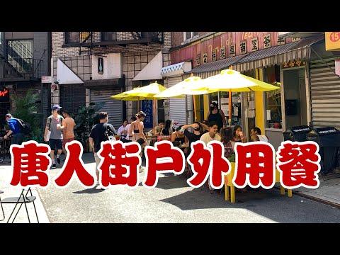 曼哈顿唐人街周末午餐户外用餐状况20200718 видео