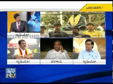 Umesh katti wants to divide Karnataka ,why? _ News Hour (ನ್ಯೂಸ್ ಅವರ್) @ 7 part1