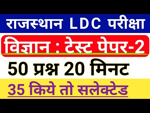 Rajasthan LDC Science Test-2 || RSMSSB LDC Science Most Questions In Hindi