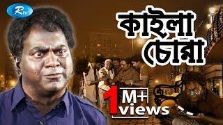 Download Video Kailla Chora | কাইল্লা চোরা | Mir Sabbir | Urmila Srabonti Kar | Rtv Drama Special MP3 3GP MP4