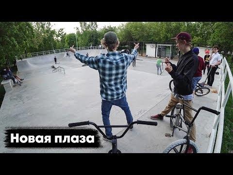 Разносим детей в скейтпарке | Закрываем плазу | BMX (видео)