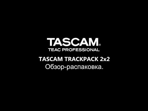 TASCAM TRACKPACK 2x2 Обзор распаковка