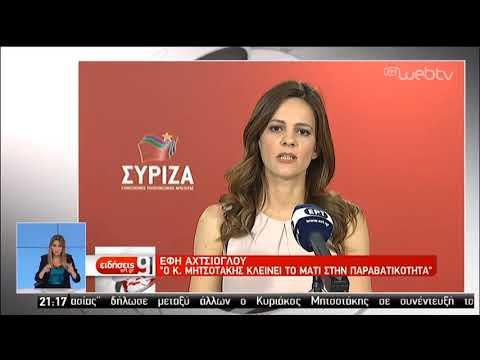 Επίθεση ΣΥΡΙΖΑ σε Μητσοτάκη για τους ελέγχους του ΣΔΟΕ | 13/06/19 | ΕΡΤ