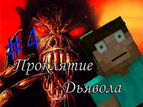 Minecraft Проклятие Дьявола \