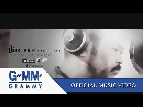 ปล่อย - ป๊อบ ปองกูล 【Official Lyrics Video】
