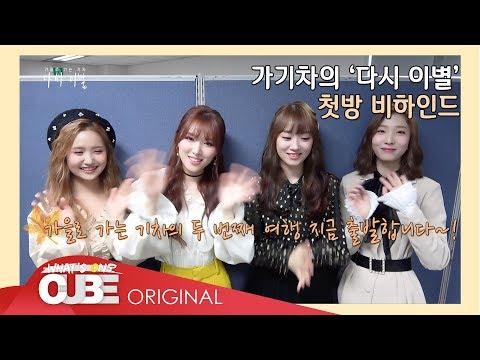 가을로 가는 기차(A train to autumn) - '다시 이별' 첫방 비하인드 - Thời lượng: 12 phút.