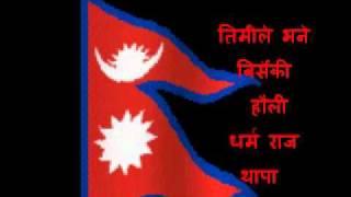 Timile bhane birseki hauli-Dharma Raj Thapa