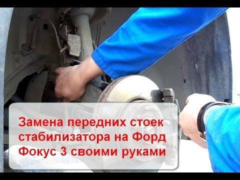 Стабилизатор ford focus 3 фотография