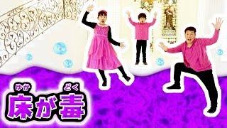 ★フロア・イズ・ポイズン!「床が毒~」★Floor is Poison Challenge★