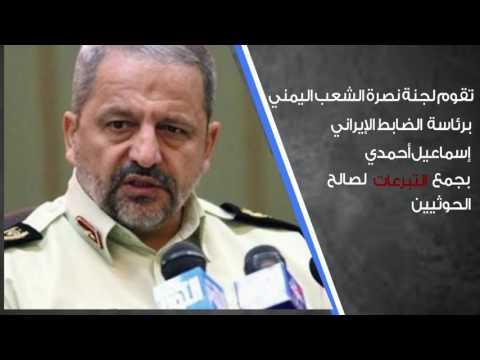 دعم إيران لميليشيا الحوثي