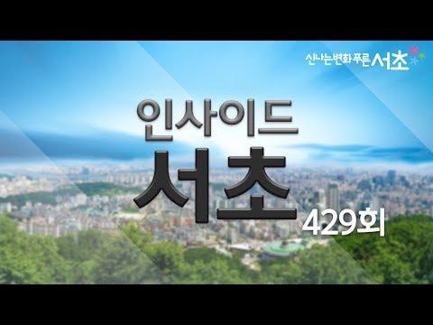 인사이드 서초 429회