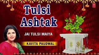 Tulsi Ashtak I KAVITA PAUDWAL I Full Audio Song I Jai Tulsi Maiya I Tulsi Vivah Special