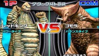 Video Daikaiju Battle Ultra Coliseum DX - Battle Coliseum - Red King vs Gomora MP3, 3GP, MP4, WEBM, AVI, FLV Maret 2019