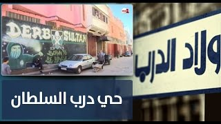 ولاد الدرب : حي درب السلطان
