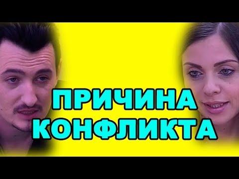 ПРИЧИНА КОНФЛИКТА  РАПЫ С КАДОНИ ДОМ 2 НОВОСТИ ЭФИР 24 июня оndом2.сом - DomaVideo.Ru