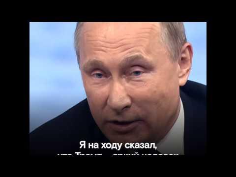 Путин и Трамп. Кратчайшая история отношений - DomaVideo.Ru
