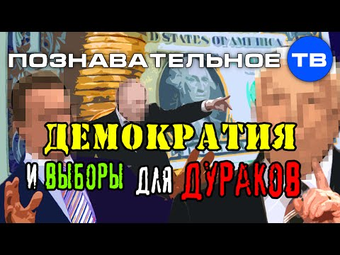 Демократия и выборы для дураков (Познавательное ТВ Артём Войтенков) - DomaVideo.Ru