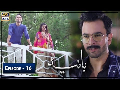 Hania Episode 16 | 15th June 2019 | ARY Digital Drama