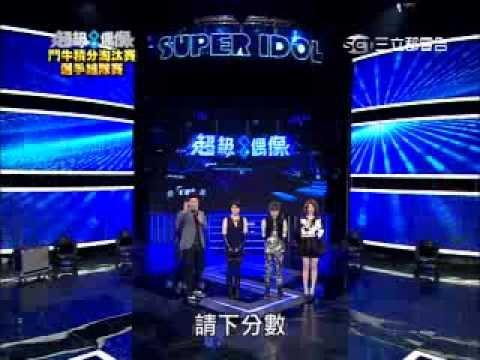 20140216 超級偶像8 #30-3 馮玟璇 王榮德 江筱柔 陳詩妤 蘇玉貞 (видео)