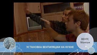Установка вентиляционной системы на кухне