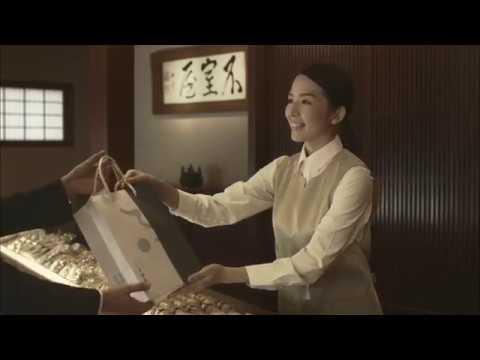 加賀麩不室屋【宝の麩】CM放映中